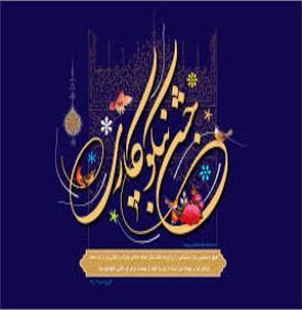 چهاردهم اسفندماه روز احسان و نیکوکاری مبارک