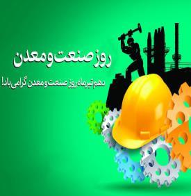 روز صنعت و معدن